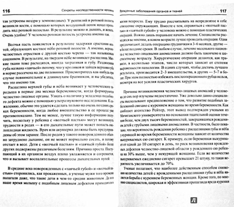 Иллюстрация 1 из 14 для Секреты наследственности человека - Сергей Афонькин | Лабиринт - книги. Источник: Лабиринт
