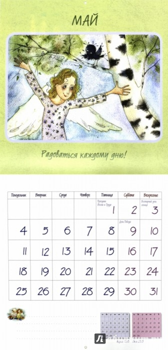 Иллюстрация 1 из 16 для Под крылом ангела. Календарь для добрых дел | Лабиринт - сувениры. Источник: Лабиринт