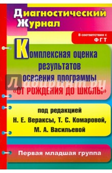 """Комплексная оценка результатов освоения программы """"От рождения до школы"""". 1-я мл. гр."""