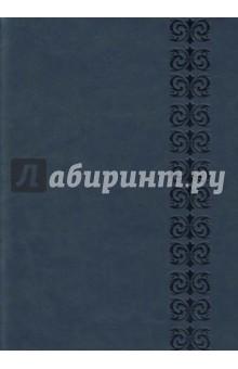 """Ежедневник недатированный, А6+, 320 страниц, """"Сариф серый"""" (34284-15)"""