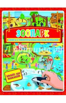 "Книжка-картинка с многоразовыми наклейками ""ЗООПАРК"" (32422)"