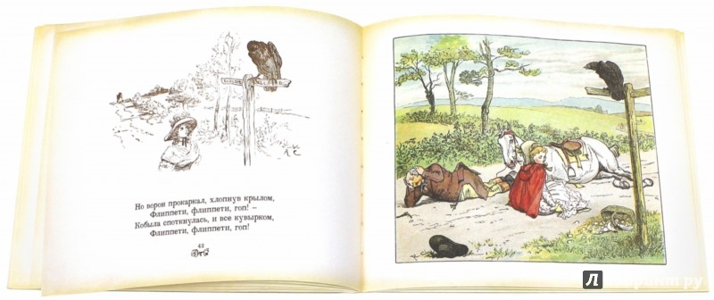Иллюстрация 1 из 48 для Все кувырком. Книжка-картинка Р.Кальдекотта   Лабиринт - книги. Источник: Лабиринт