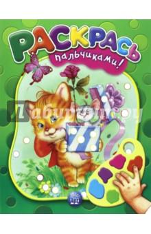 Изображение книги Раскрась пальчиками! зеленая