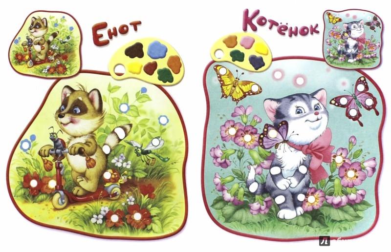 Иллюстрация 1 из 24 для Раскрась пальчиками! зеленая | Лабиринт - книги. Источник: Лабиринт