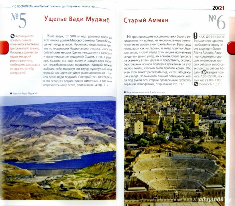 Иллюстрация 1 из 13 для Иордания. Путеводитель (+карта) - Шигапов, Логвинова | Лабиринт - книги. Источник: Лабиринт