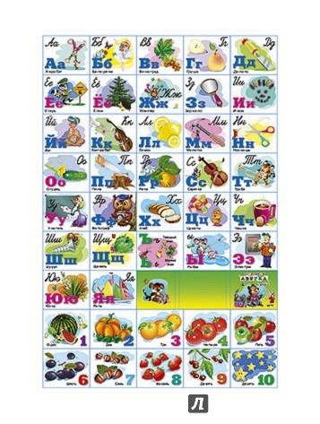 Иллюстрация 1 из 2 для Разрезная азбука и счет. Акробат | Лабиринт - книги. Источник: Лабиринт