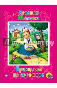 Красная Шапочка. Принцесса на горошине