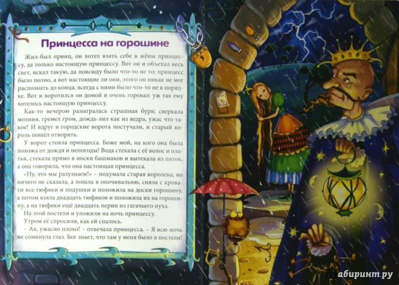 Иллюстрация 1 из 8 для Красная Шапочка. Принцесса на горошине - Перро, Андерсен   Лабиринт - книги. Источник: Лабиринт