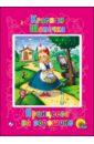 Картонка: Красная Шапочка. Принцесса на горошине, Перро Шарль,Андерсен Ханс Кристиан