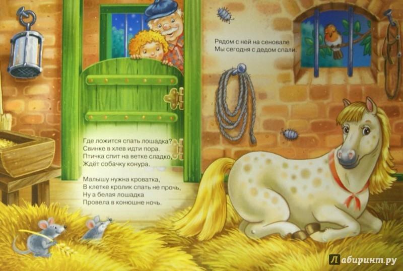 Иллюстрация 1 из 7 для На деревню, к дедушке - Наталья Ушкина | Лабиринт - книги. Источник: Лабиринт