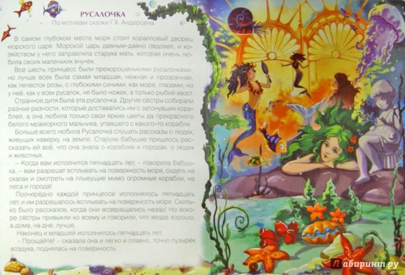 Иллюстрация 1 из 16 для Принцесса на горошине. Русалочка - Ганс Андерсен | Лабиринт - книги. Источник: Лабиринт