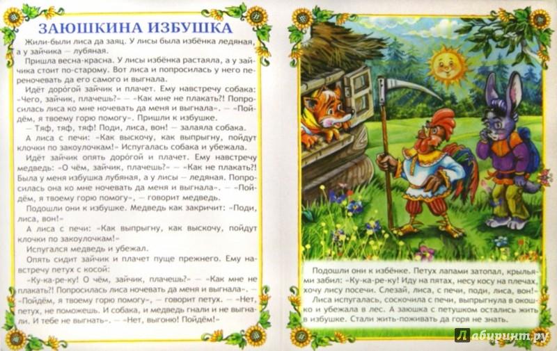 Иллюстрация 1 из 6 для Репка и другие сказки | Лабиринт - книги. Источник: Лабиринт