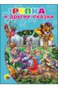 Репка и другие сказки семь симеонов и другие сказки художественно литературное издание для чтения взрослыми детям