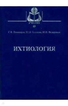 Ихтиология. Учебник от Лабиринт