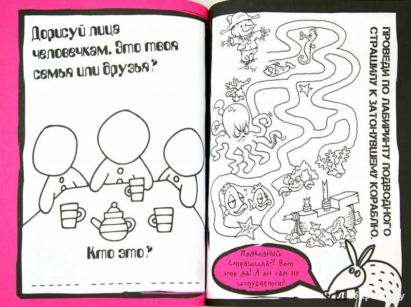 Иллюстрация 1 из 35 для Внимание! Не для трусишек   Лабиринт - книги. Источник: Лабиринт