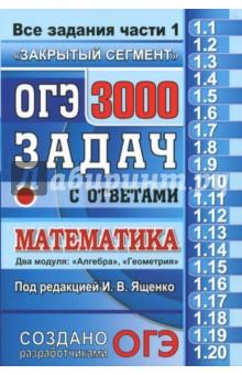 """ОГЭ. Математика. 3000 задач с ответами. Все задания части 1. """"Закрытый сегмент"""""""