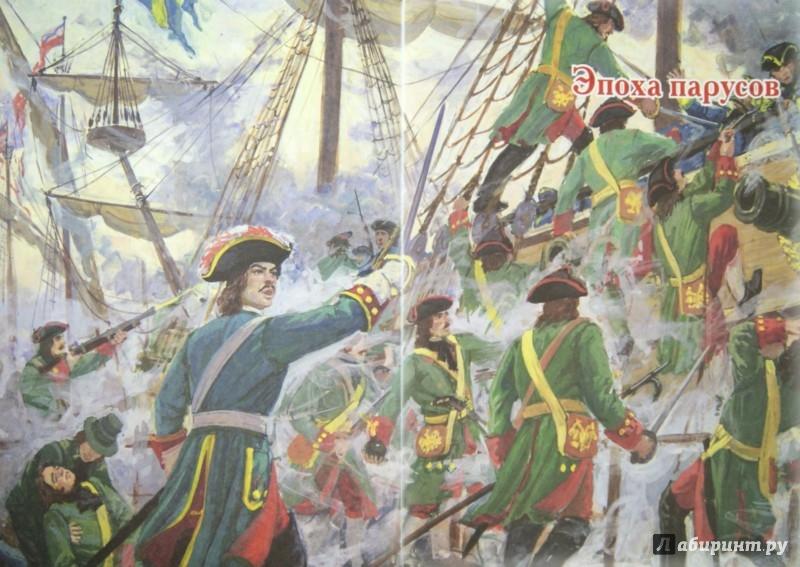 Иллюстрация 1 из 9 для Большая военно-морская энциклопедия - Дмитрий Брусилов | Лабиринт - книги. Источник: Лабиринт
