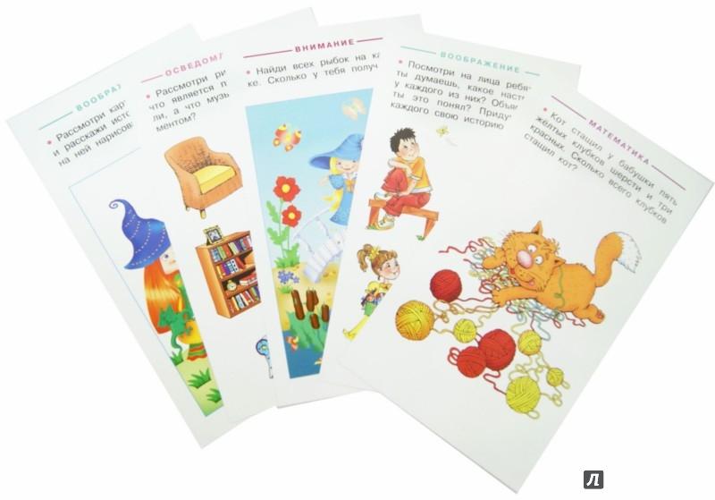 Иллюстрация 1 из 4 для Что должен знать и уметь ваш малыш. Тесты 5-6 лет - Мария Малышкина | Лабиринт - книги. Источник: Лабиринт