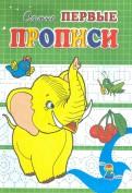 Слонёнок