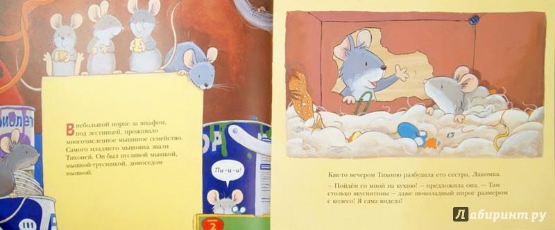 Иллюстрация 1 из 48 для Мышка-трусишка - Алан Макдональд | Лабиринт - книги. Источник: Лабиринт