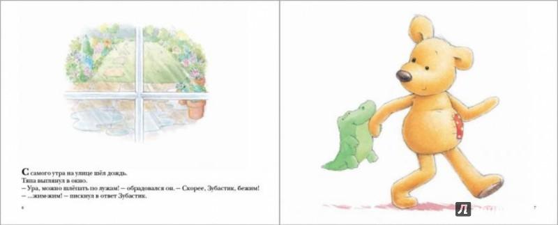 Иллюстрация 1 из 40 для Тяпа-растяпа - Рори Тайгер | Лабиринт - книги. Источник: Лабиринт