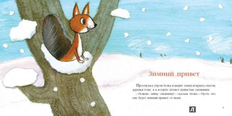 Иллюстрация 1 из 41 для Друг в кошёлке - Рахиль Баумволь | Лабиринт - книги. Источник: Лабиринт