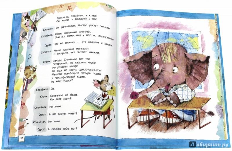Иллюстрация 1 из 30 для Открой книгу! Слоненок пошел учиться - Давид Самойлов | Лабиринт - книги. Источник: Лабиринт