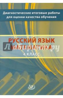 Диагностические итоговые работы для оценки качества обучения. 4 класс. Русский язык. Математика