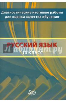 Русский язык. 10 класс. Диагностические итоговые работы для оценки качества обучения