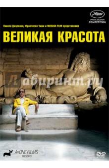 Великая красота (DVD)