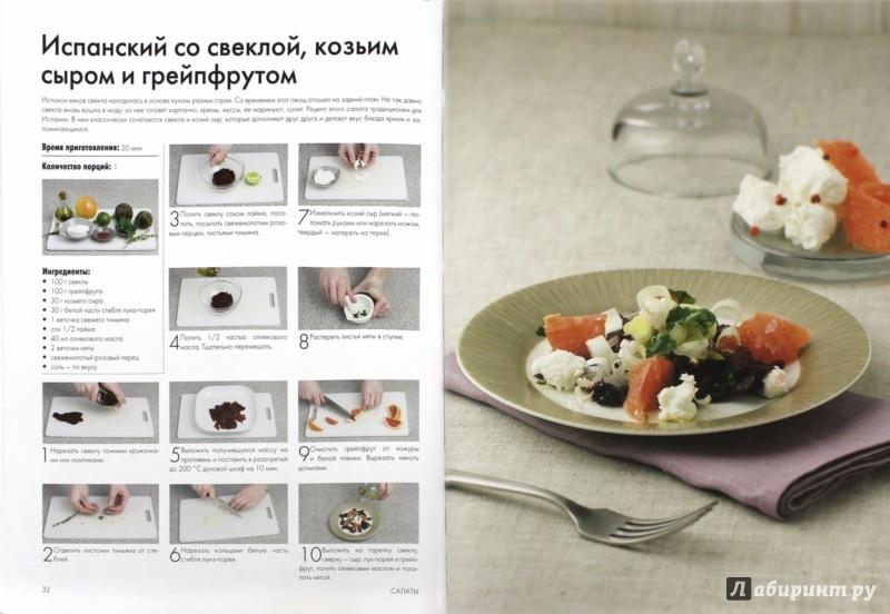 Иллюстрация 1 из 7 для Блюда за 20 минут | Лабиринт - книги. Источник: Лабиринт