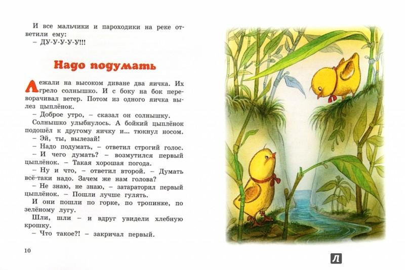 Иллюстрация 1 из 17 для Жил на свете слонёнок - Геннадий Цыферов | Лабиринт - книги. Источник: Лабиринт