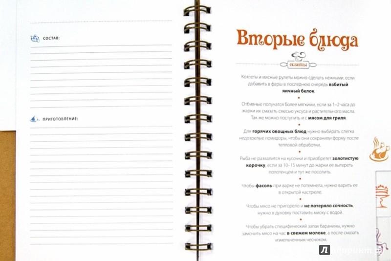 Иллюстрация 1 из 4 для Книга для записи рецептов. Гранат | Лабиринт - книги. Источник: Лабиринт