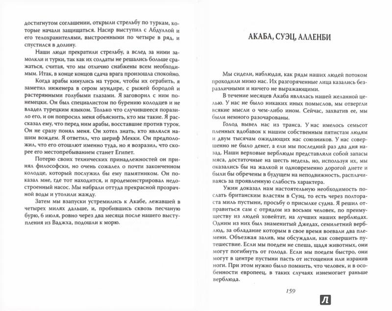 Иллюстрация 1 из 7 для Семь столпов мудрости - Лоуренс Аравийский | Лабиринт - книги. Источник: Лабиринт