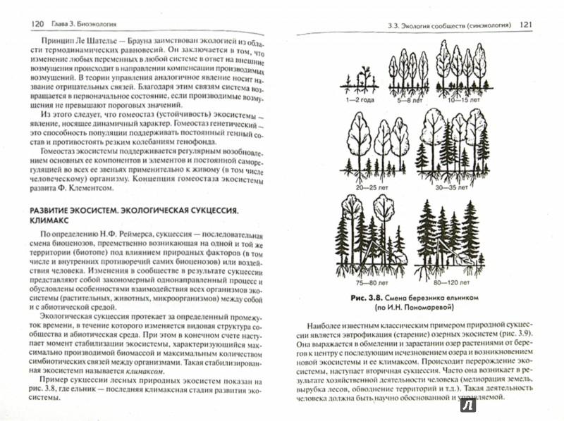 Иллюстрация 1 из 4 для Экология. Учебное пособие для бакалавров - Михаил Оноприенко   Лабиринт - книги. Источник: Лабиринт
