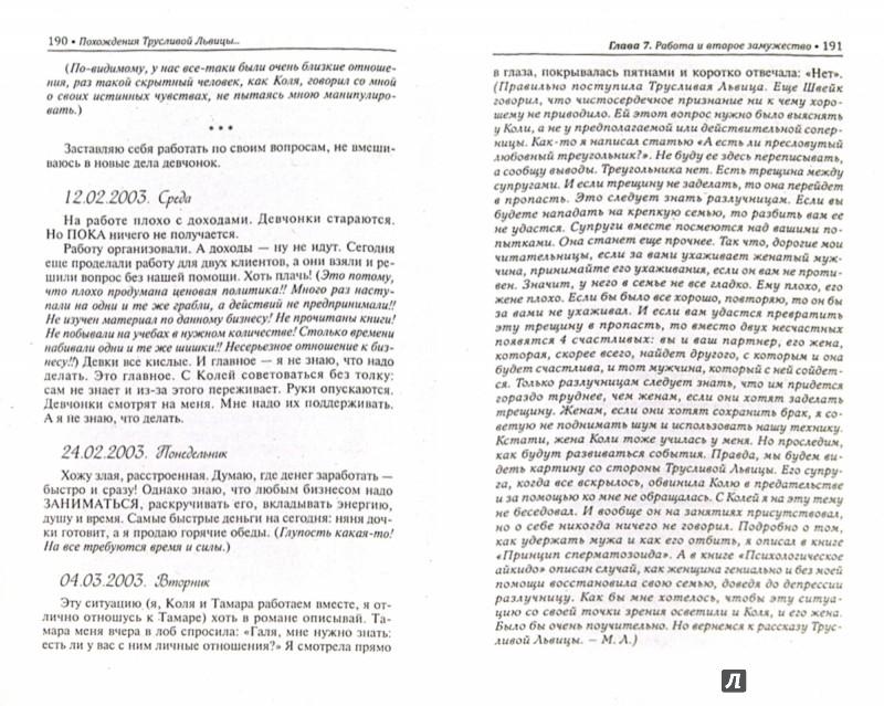 Иллюстрация 1 из 14 для Похождения Трусливой Львицы, или Искусство жить, которому можно научиться - Литвак, Черная   Лабиринт - книги. Источник: Лабиринт