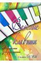 Веселые клавиши. Сборник пьес для фортепиано. 5 класс ДМШ