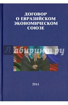 Договор о Евразийском экономическом союзе трудовой договор