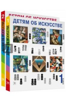 Детям об искусстве (книга 1,2) золотая книга целителей разных стран