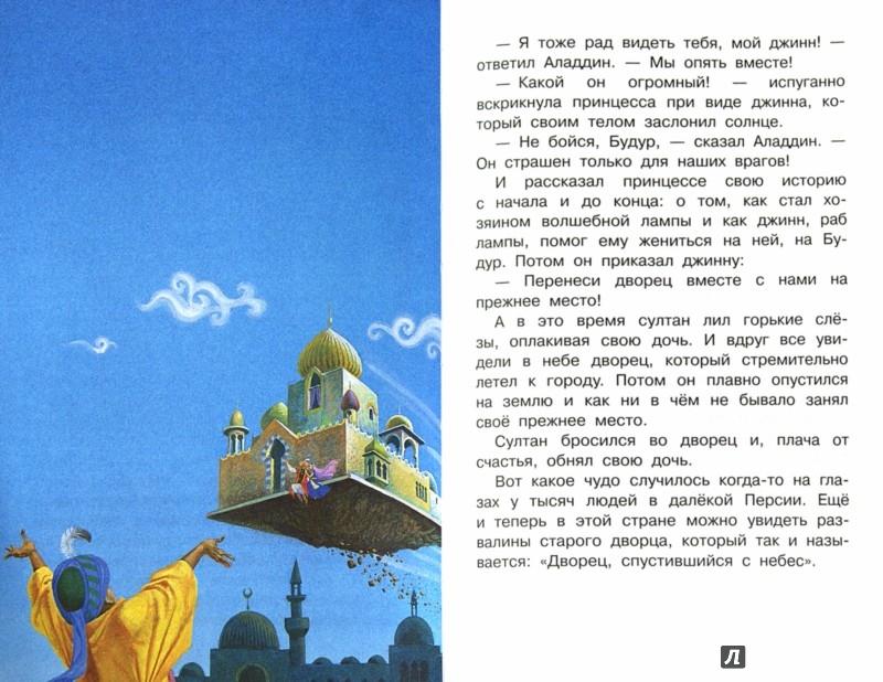 Иллюстрация 1 из 16 для Путешествия Синдбада-морехода - Вильгельм Гауф | Лабиринт - книги. Источник: Лабиринт