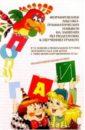Тимонен Е.И. Формирование лексико-грамматических навыков: Методика планирования и содержание занятий