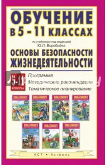 ОБЖ. 5-11 классы. Обучение по учебникам под ред. Ю.Л. Воробьева