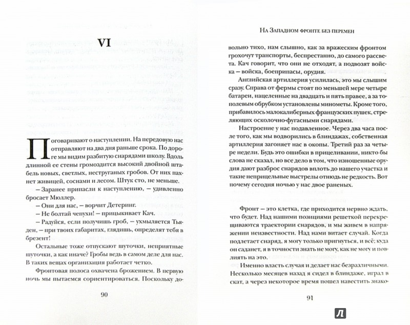 Иллюстрация 1 из 17 для На Западном фронте без перемен - Эрих Ремарк | Лабиринт - книги. Источник: Лабиринт