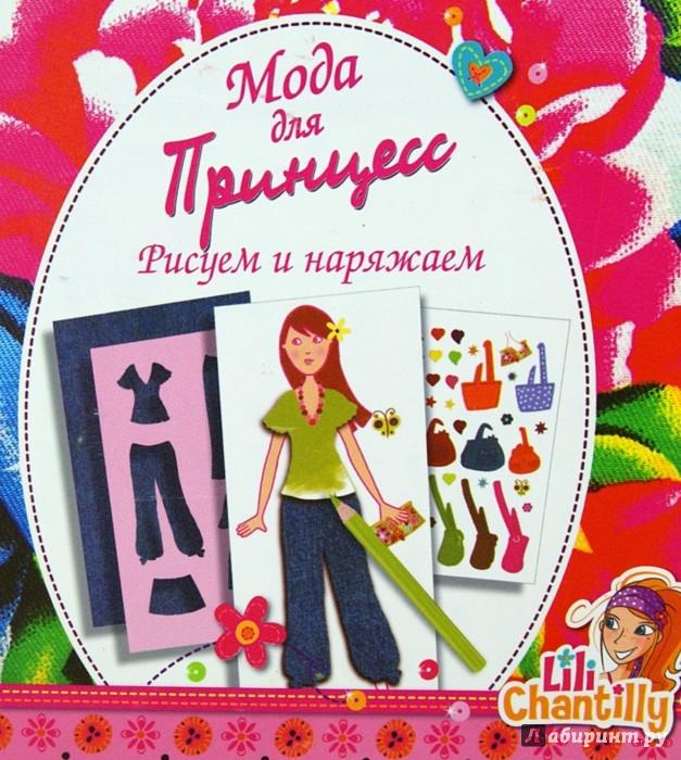 Иллюстрация 1 из 8 для Мода для принцесс | Лабиринт - игрушки. Источник: Лабиринт