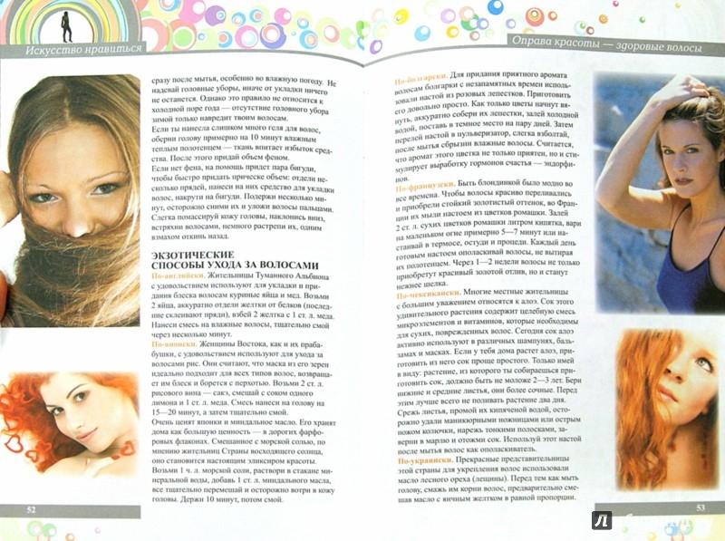 Иллюстрация 1 из 12 для Большая книга для супердевочек - Елена Хомич | Лабиринт - книги. Источник: Лабиринт