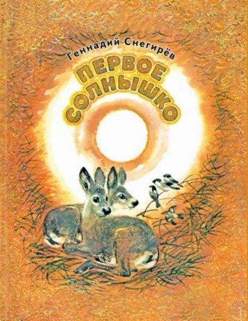 Иллюстрация 1 из 23 для Первое солнышко - Геннадий Снегирев | Лабиринт - книги. Источник: Лабиринт