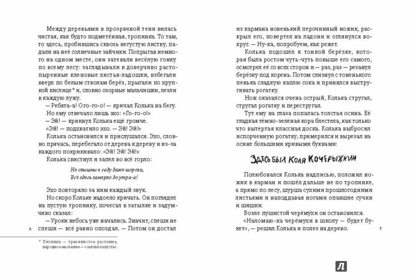 Иллюстрация 1 из 27 для Приключения Кольки Кочерыжкина - Владимир Муравьев | Лабиринт - книги. Источник: Лабиринт