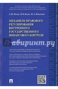 Механизм правового регулирования внутреннего государственного финансового контроля. Монография