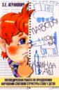 Логопедическая работа по преодолению нарушений слоговой структуры слов у детей, Агранович Зоя Евгеньевна
