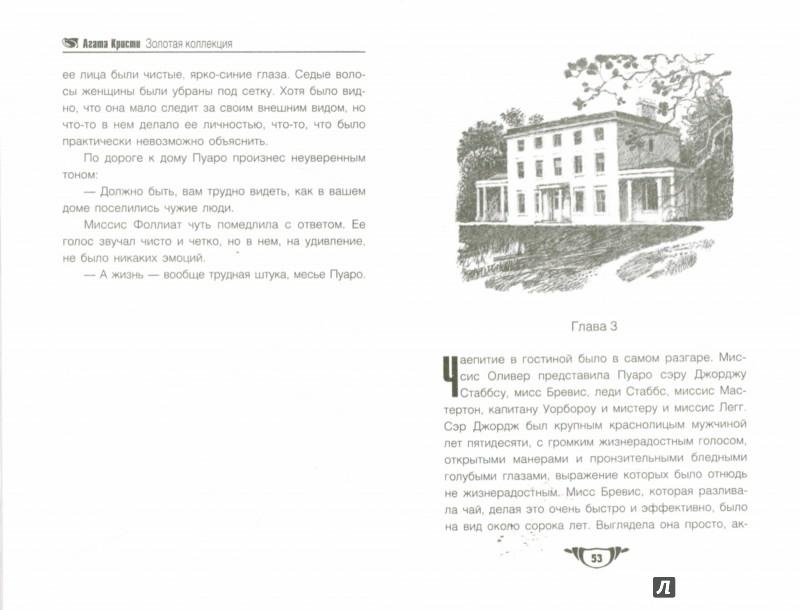 Иллюстрация 1 из 5 для Эркюль Пуаро и путаница в Гриншоре. Эркюль Пуаро и Убийства под монограммой. Комплект - Кристи, Ханна | Лабиринт - книги. Источник: Лабиринт